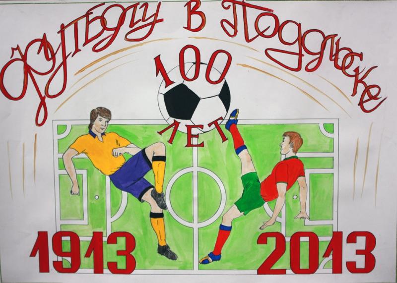 чемпионат россиидивизион по футболу