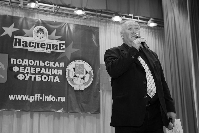 Ушел их жизни легенда подольского футбола Ю.А. Морозов