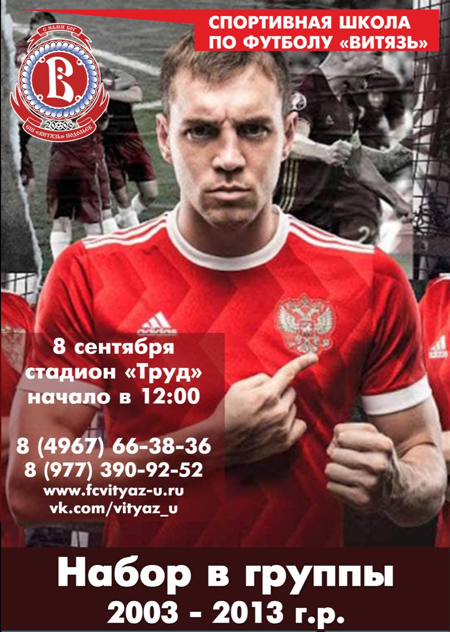8 сентября пройдет отбор в футбольную школу «Витязь»